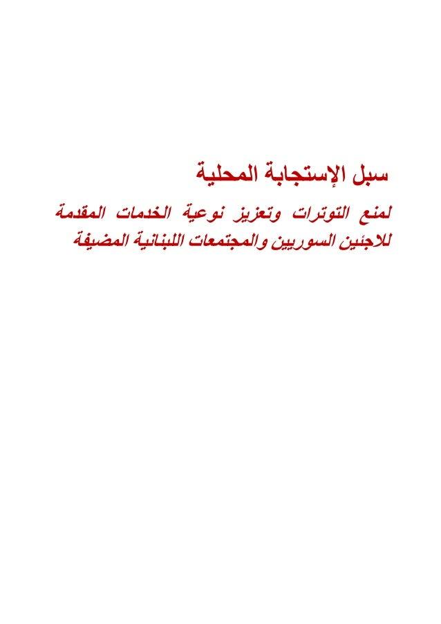 المحلية اإلستجابة سبل المقدمة الخدمات نوعية وتعزيز التوترات لمنع المضيفة اللبنانية والمجتمعات الس...