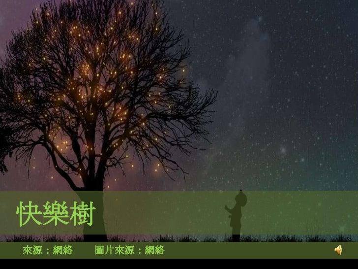 快樂樹來源:網絡   圖片來源:網絡
