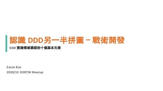 DDD DDD 2020/10 DDDTW Meetup Eason Kuo