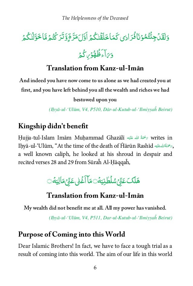 Islamic Book in English: The Helplessness of Deceased