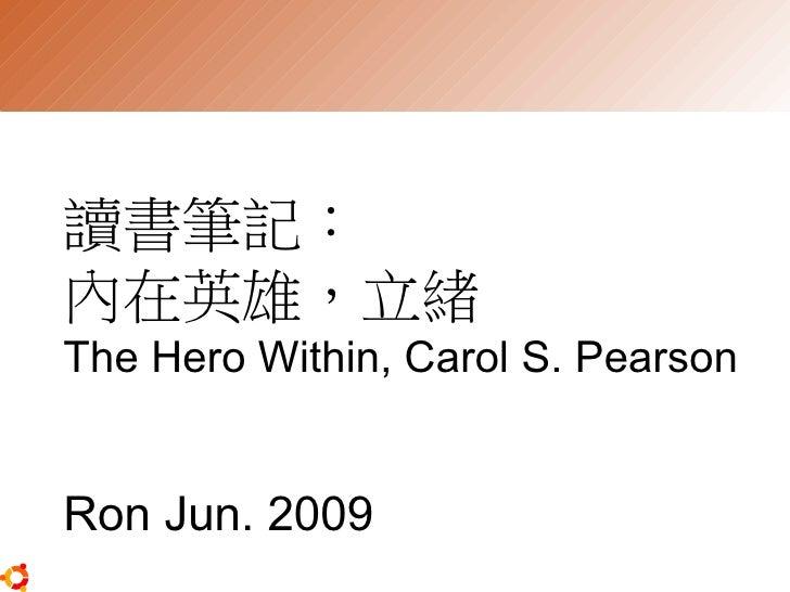 讀書筆記: 內在英雄,立緒 The Hero Within, Carol S. Pearson   Ron Jun. 2009