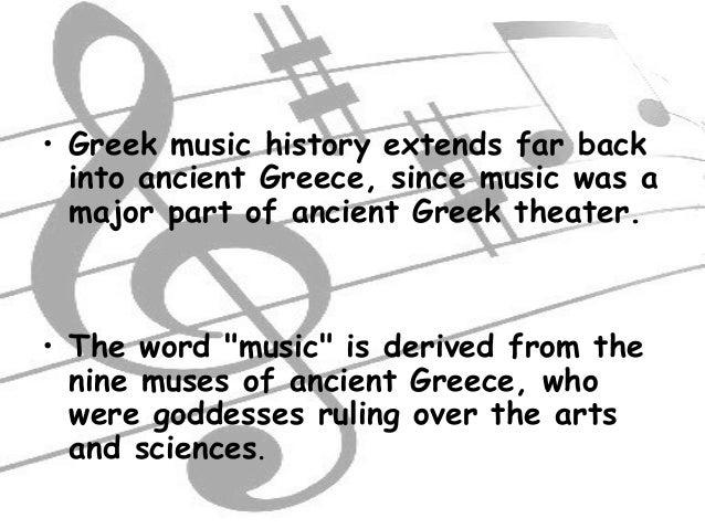 آهنگ یونانی