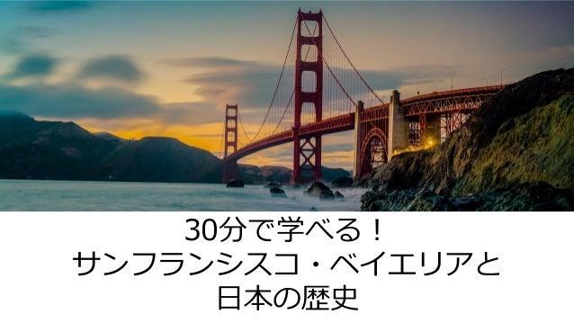 30分で学べる! サンフランシスコ・ベイエリアと 日本の歴史