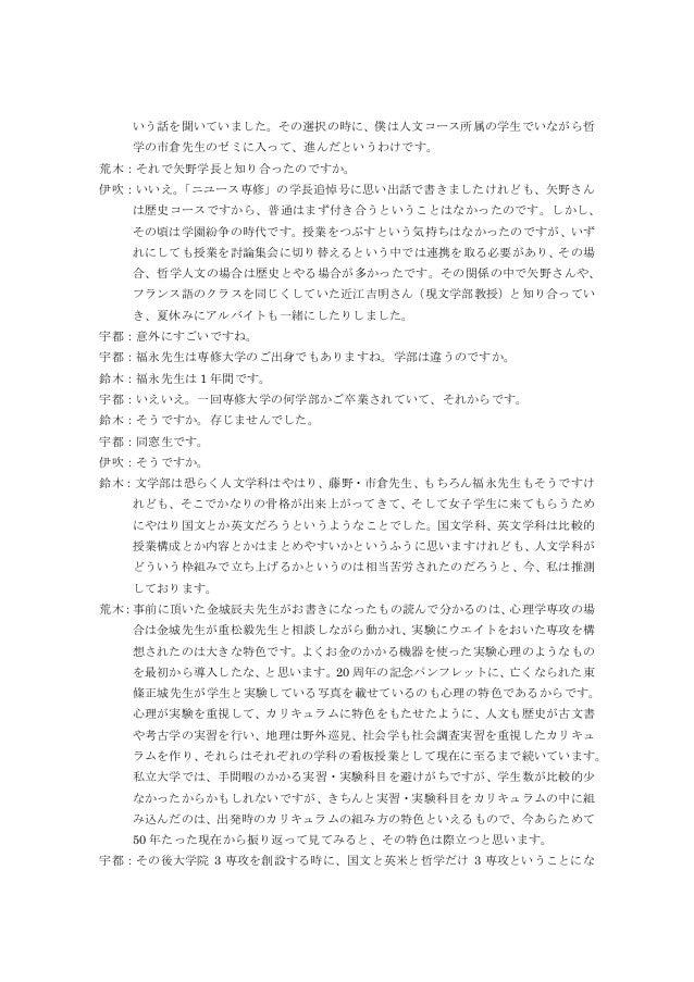 専修大学文学部50年小史