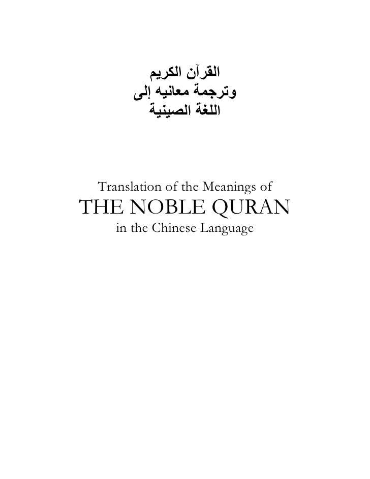 اﻟﻘﺮﺁن اﻟﻜﺮﻳﻢ       وﺗﺮﺟﻤﺔ ﻣﻌﺎﻧﻴﻪ إﻟﻰ          اﻟﻠﻐﺔ اﻟﺼﻴﻨﻴﺔ Translation of the Meanings ofTHE NOBLE QURAN    in the...