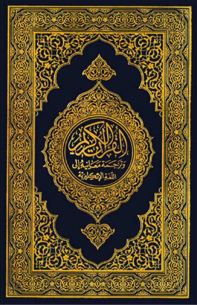 The holy quran_english