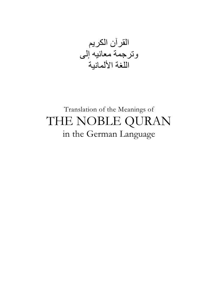اﻟﻘﺮﺁن اﻟﻜﺮﻳﻢ       وﺗﺮﺟﻤﺔ ﻣﻌﺎﻧﻴﻪ إﻟﻰ         اﻟﻠﻐﺔ اﻷﻟﻤﺎﻧﻴﺔ  Translation of the Meanings ofTHE NOBLE QURAN in the G...