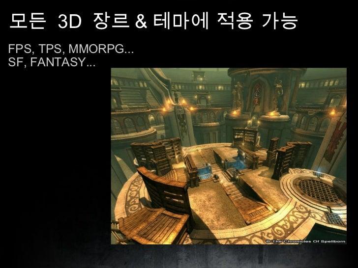 모든  3D  장르 & 테마에 적용 가능 <ul><li>FPS, TPS, MMORPG... </li></ul><ul><li>SF, FANTASY... </li></ul>