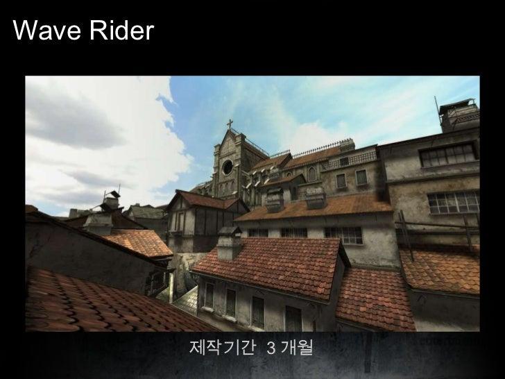 Wave Rider <ul><li>제작기간  3 개월 </li></ul>