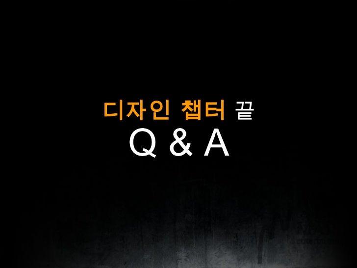 디자인 챕터  끝 Q & A