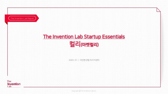 Copyright @ The Invention Lab Inc. The Invention Lab Startup Essentials 컬리(마켓컬리) 2020. 01| 더인벤션랩 리서치센터 The Invention Lab R...