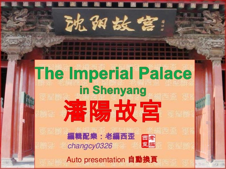The Imperial Palace in Shenyang瀋陽故宮<br />編輯配樂:老編西歪<br />changcy0326<br />Auto presentation 自動換頁<br />