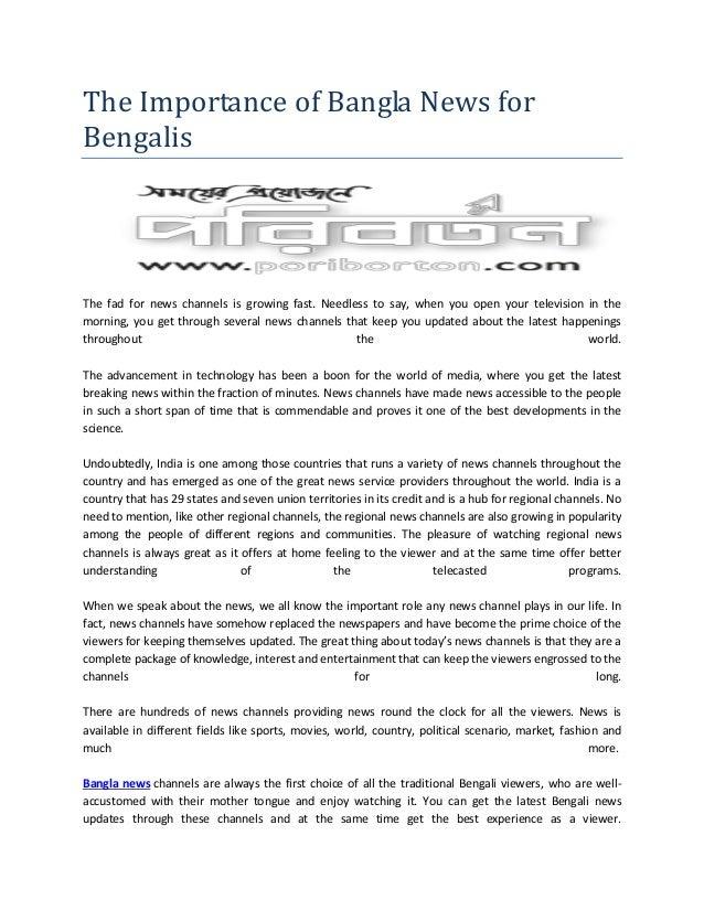 The importance of bangla news