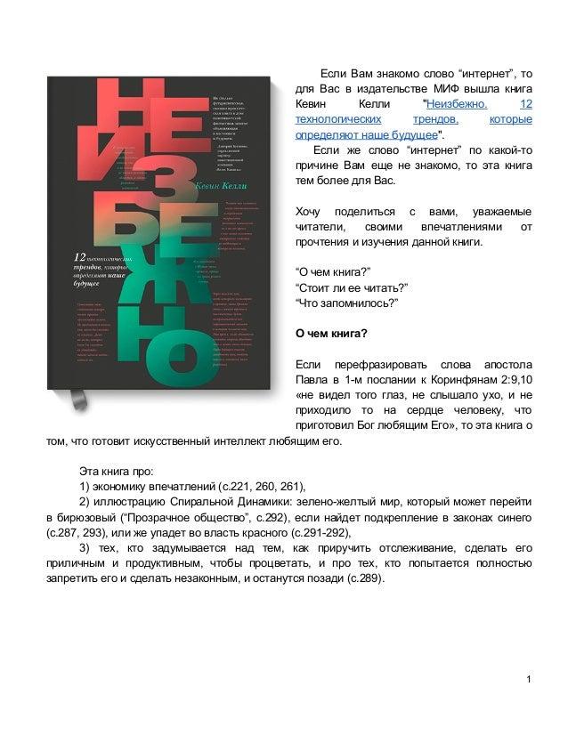 Рецензия на книгу экономика впечатлений 3704
