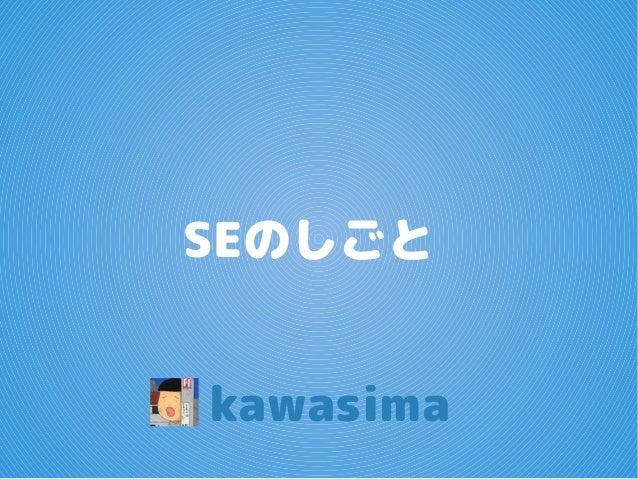 SEのしごと kawasima