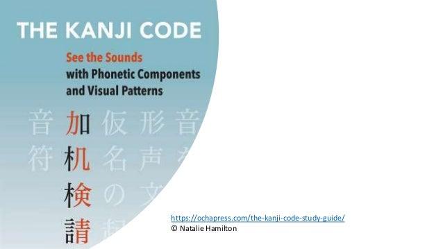 https://ochapress.com/the-kanji-code-study-guide/ © Natalie Hamilton