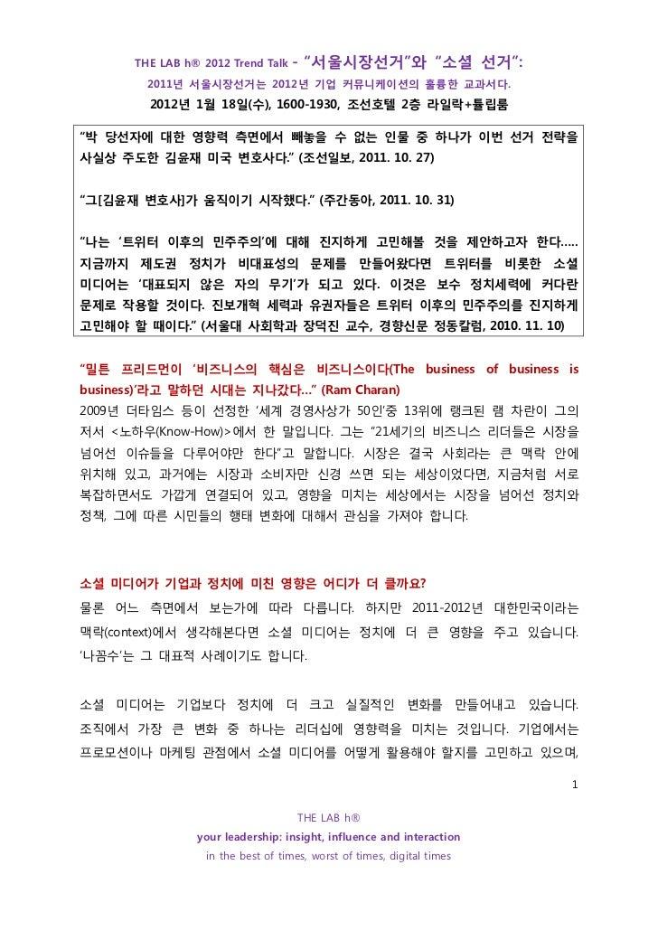"""THE LAB h® 2012 Trend Talk   - """"서울시장선거""""와 """"소셜 선거"""":        2011년 서울시장선거는 2012년 기업 커뮤니케이션의 훌륭핚 교과서다.        2012년 1월 18일(수), ..."""