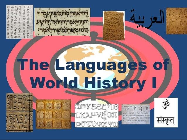 The Languages of World History I