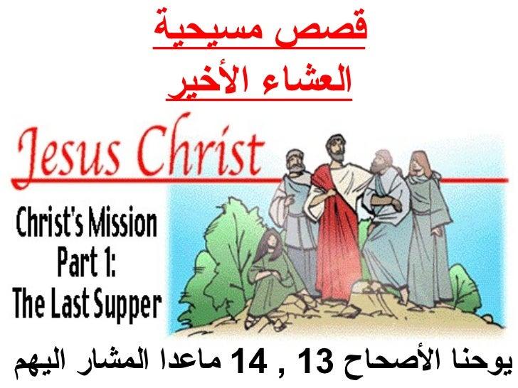 قصص مسيحية            العشاء اليخيريوحنا الحصحاح 31 , 41 ماعدا المشار اليهم