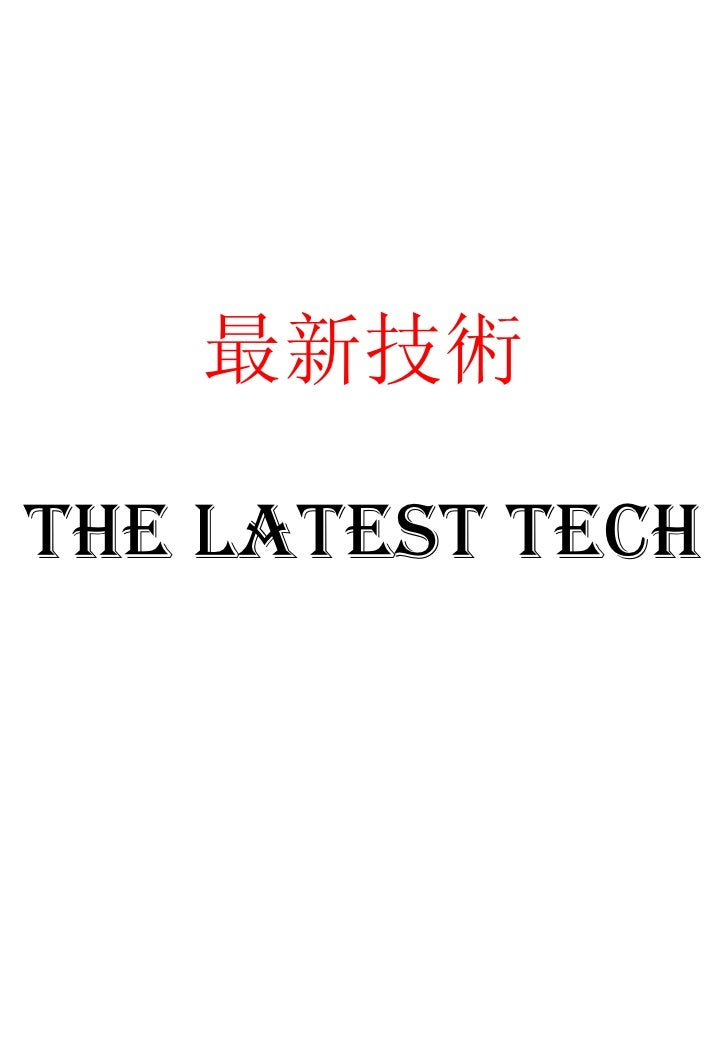 最新技 術 THE LATEST TECH