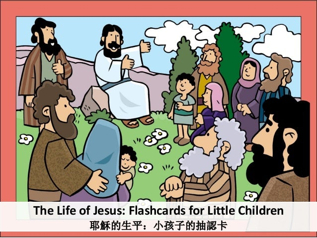The Life of Jesus: Flashcards for Little Children 耶穌的生平:小孩子的抽認卡