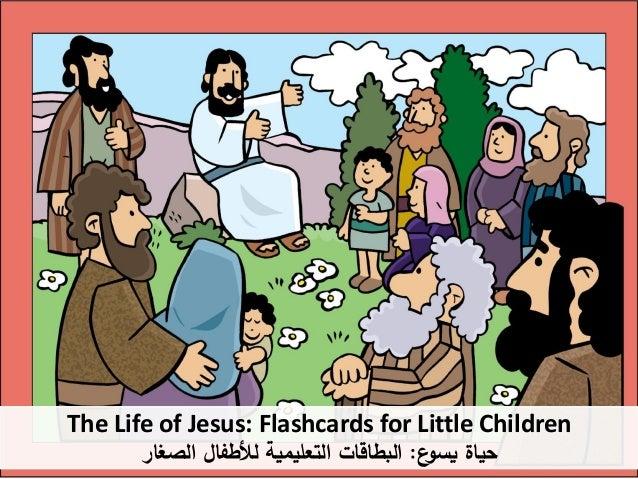 The Life of Jesus: Flashcards for Little Children عيسو حياة:الصغار لألطفال التعليمية البطاقات