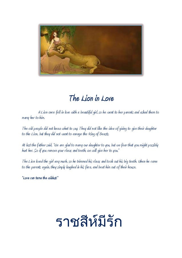 The Lion in Love A Lion once fell in love with a beautiful girl, so he went to her parents and asked them to marry her to ...