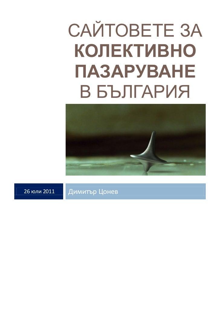 САЙТОВЕТЕ ЗА              КОЛЕКТИВНО               ПАЗАРУВАНЕ               В БЪЛГАРИЯ26 юли 2011   Димитър Цонев