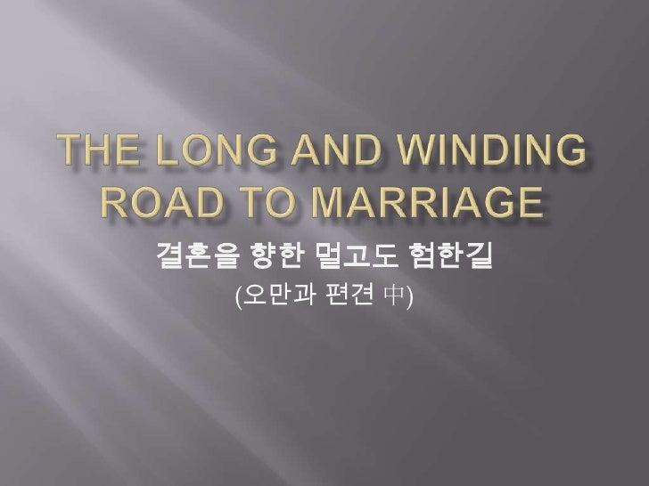 결혼을 향한 멀고도 험한길    (오만과 편견 中)