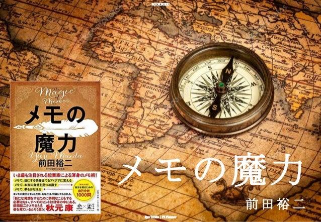 1 Ryo Tobita | PR Planner BOOK BOKU メモの魔力 前 田 裕 二