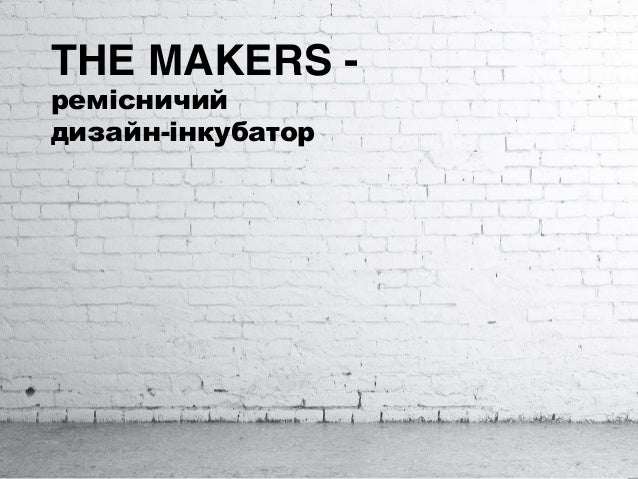 THE MAKERS - ремісничий дизайн-інкубатор