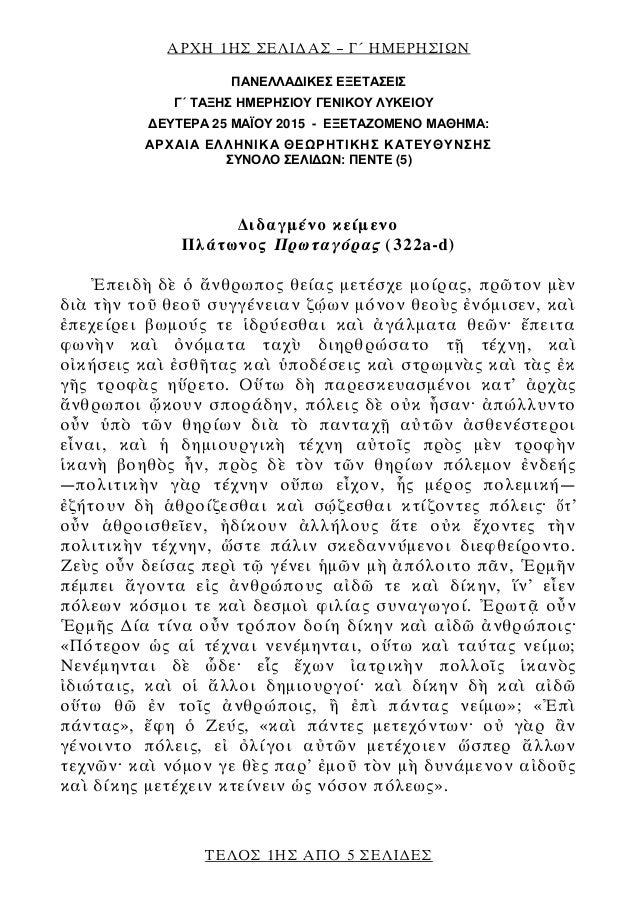 ΑΡΧΗ 1ΗΣ ΣΕΛΙΔΑΣ – Γ΄ ΗΜΕΡΗΣΙΩΝ ΤΕΛΟΣ 1ΗΣ ΑΠΟ 5 ΣΕΛΙΔΕΣ ΠΑΝΕΛΛΑΔΙΚΕΣ ΕΞΕΤΑΣΕΙΣ Γ΄ ΤΑΞΗΣ ΗΜΕΡΗΣΙΟΥ ΓΕΝΙΚΟΥ ΛΥΚΕΙΟΥ ΔΕΥΤΕΡΑ ...