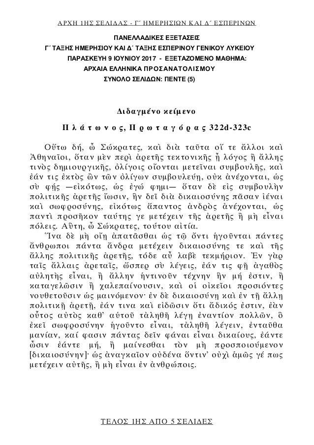 ΑΡΧΗ 1ΗΣ ΣΕΛΙΔΑΣ - Γ΄ ΗΜΕΡΗΣΙΩΝ ΚΑΙ Δ΄ ΕΣΠΕΡΙΝΩΝ ΤΕΛΟΣ 1ΗΣ ΑΠΟ 5 ΣΕΛΙΔΕΣ ΠΑΝΕΛΛΑΔΙΚΕΣ ΕΞΕΤΑΣΕΙΣ Γ΄ ΤΑΞΗΣ ΗΜΕΡΗΣΙΟΥ ΚΑΙ Δ΄ ...