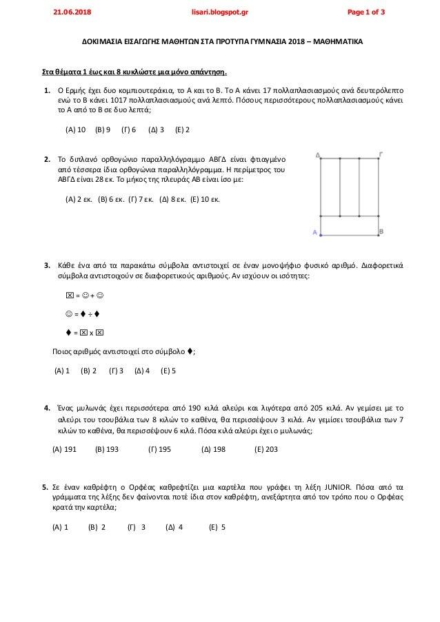 ΔΟΚΙΜΑΣΙΑ ΕΙΣΑΓΩΓΗΣ ΜΑΘΗΤΩΝ ΣΤΑ ΠΡΟΤΥΠΑ ΓΥΜΝΑΣΙΑ 2018 – ΜΑΘΗΜΑΤΙΚΑ Στα θέματα 1 έως και 8 κυκλώστε μια μόνο απάντηση. 1. Ο...
