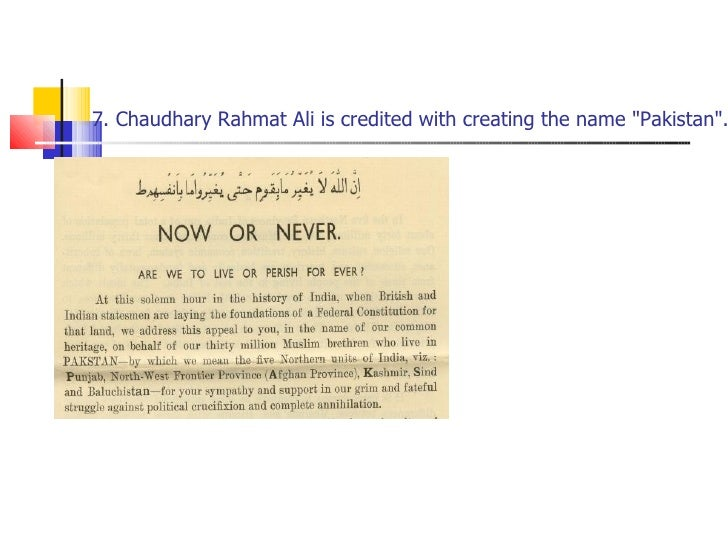 """7. Chaudhary Rahmat Ali is credited with creating the name """"Pakistan""""."""