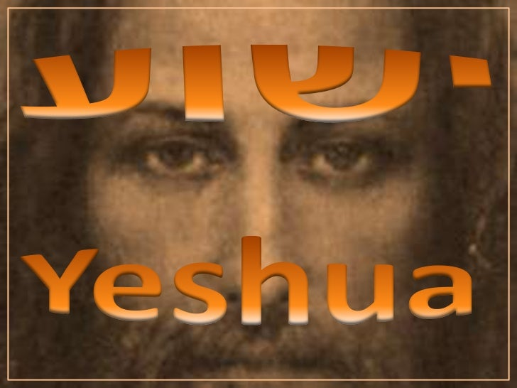 ישוע<br />Yeshua<br />