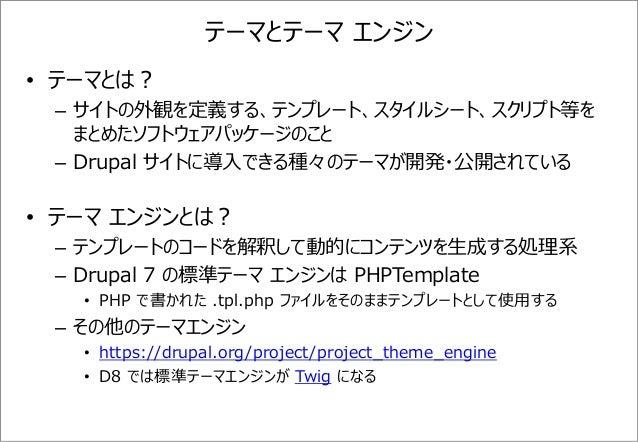 Drupalテーマとthemingの基礎