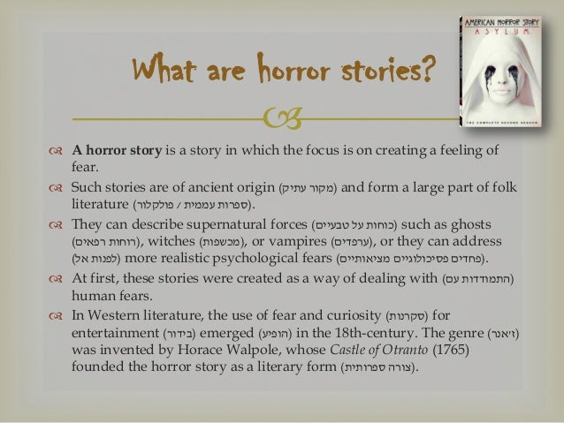 the presence of horror and fear in the monkeys paw story essay As 'the monkey's paw the monkey's paw the setting is typical for a horror story and in this case his arrival and presence in the story is.