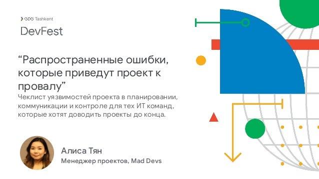 """Алиса Тян Менеджер проектов, Mad Devs Tashkent """"Распространенные ошибки, которые приведут проект к провалу"""" Чеклист уязвим..."""
