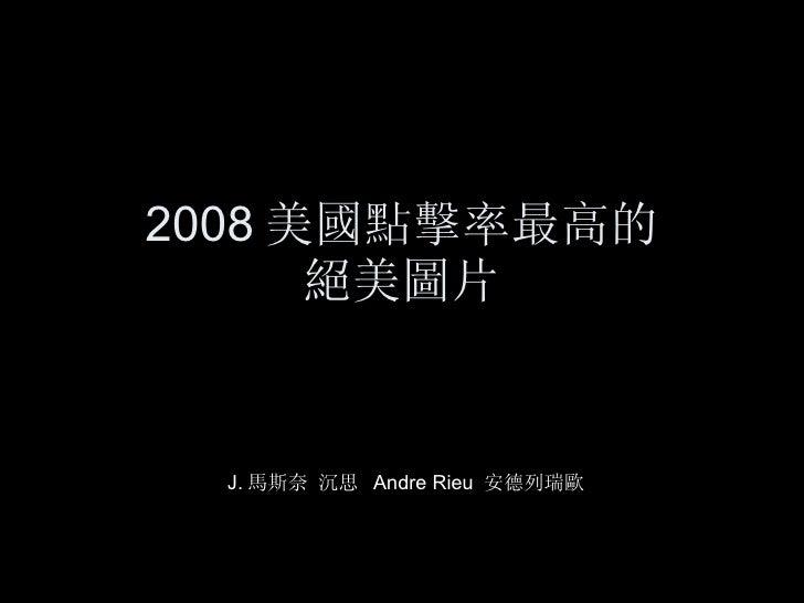 2008 美 國點擊 率最高的 絕 美 圖 片 J. 馬 斯奈 沉思  Andre Rieu  安德列瑞 歐