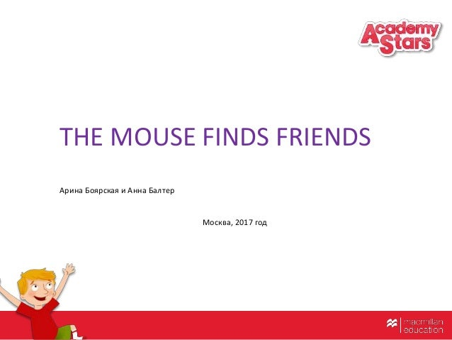 THE MOUSE FINDS FRIENDS Арина Боярская и Анна Балтер Москва, 2017 год