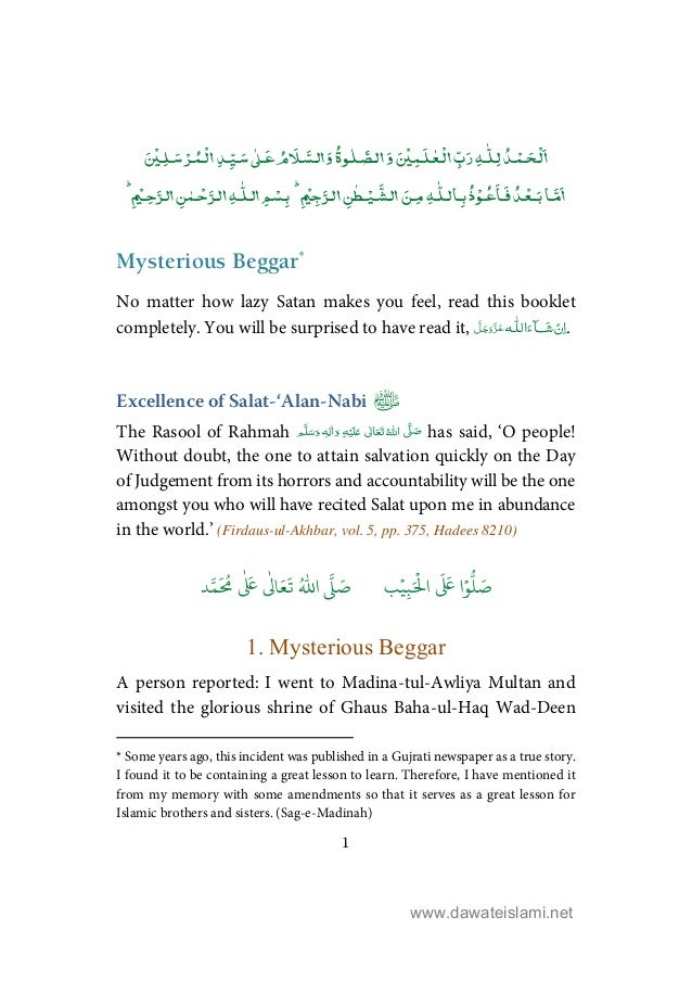 Islamic Book in English: The Mysterious Beggar