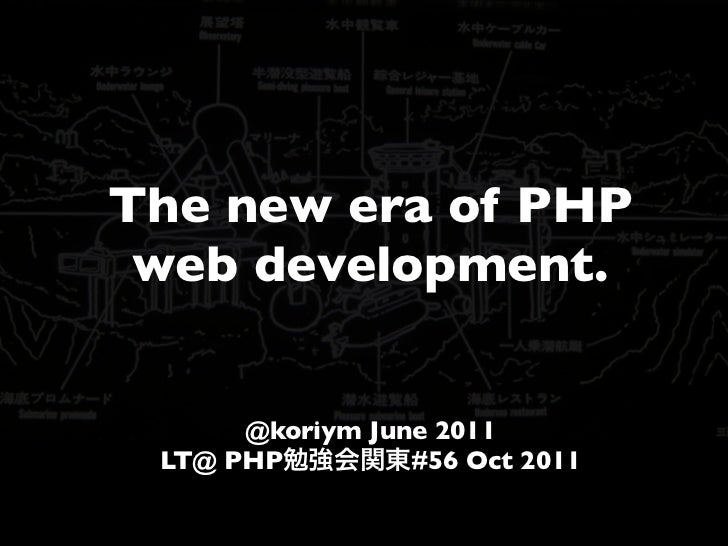 The new era of PHP web development.      @koriym June 2011 LT@ PHP         #56 Oct 2011