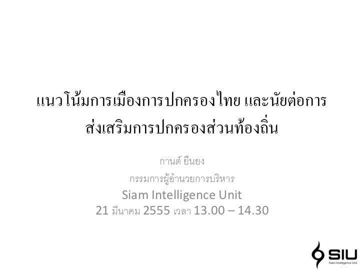 แนวโน้มการเมืองการปกครองไทย และนัยต่อการ      ส่งเสริมการปกครองส่วนท้องถิ่น                     กานต์ ยืนยง               ...