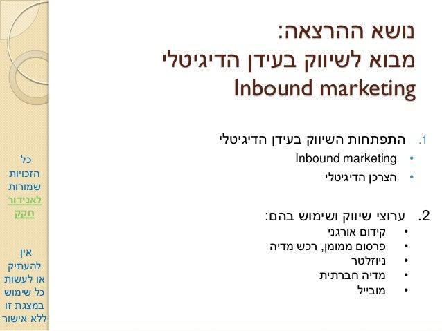 ההרצאה נושא: הדיגיטלי בעידן לשיווק מבוא Inbound marketing .1הדיגיטלי בעידן השיווק התפתחות •Inbound mar...