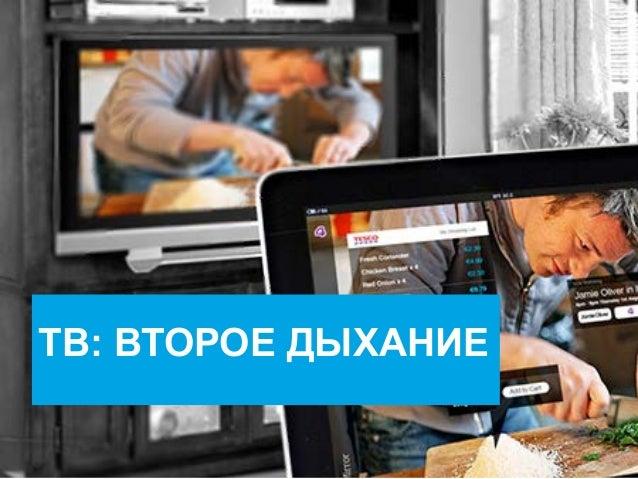 ТВ: ВТОРОЕ ДЫХАНИЕ