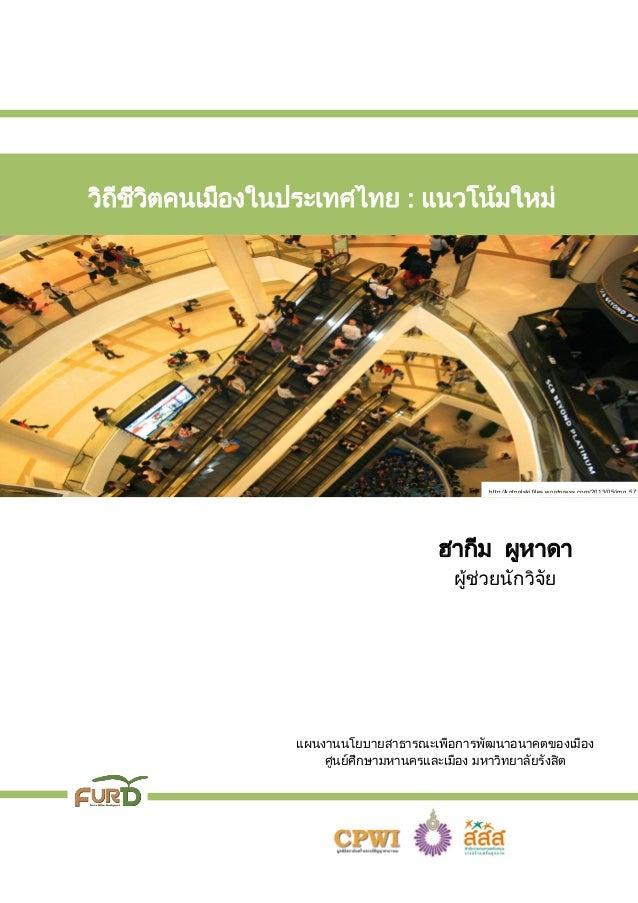 วิถีชีวิตคนเมืองในประเทศไทย : แนวโน้มใหม่ ฮากีม ผูหาดา ผู้ช่วยนักวิจัย แผนงานนโยบายสาธารณะเพื่อการพัฒนาอนาคตของเมือง ศูนย์...
