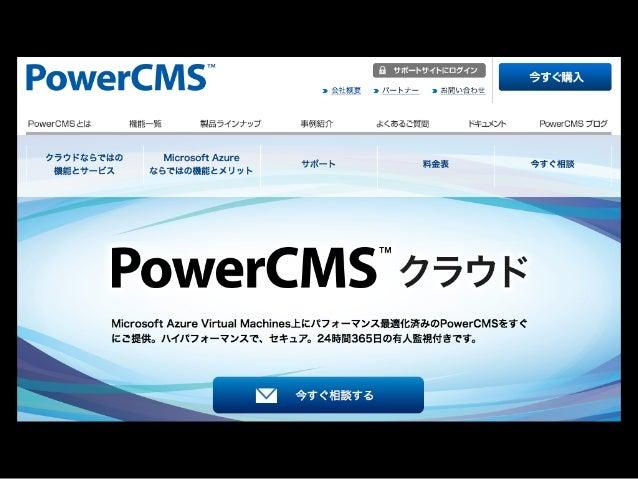 The Next PowerCMS
