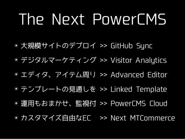 The Next PowerCMS ✴ ⼤規模サイトのデプロイ >> GitHub Sync ✴ デジタルマーケティング >> Visitor Analytics ✴ エディタ、アイテム周り >> Advanced Editor ✴ テンプレー...