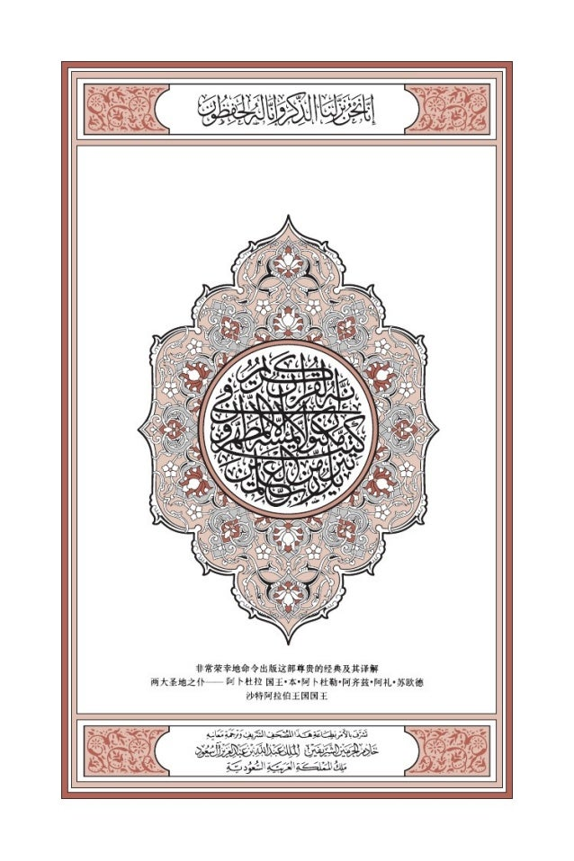 Translation of the Meanings of The Noble Quran in the Chinese Language